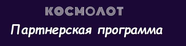 Партнерская программа клуба Cosmolot