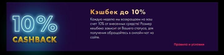 Бонусная программа клуба Космолот